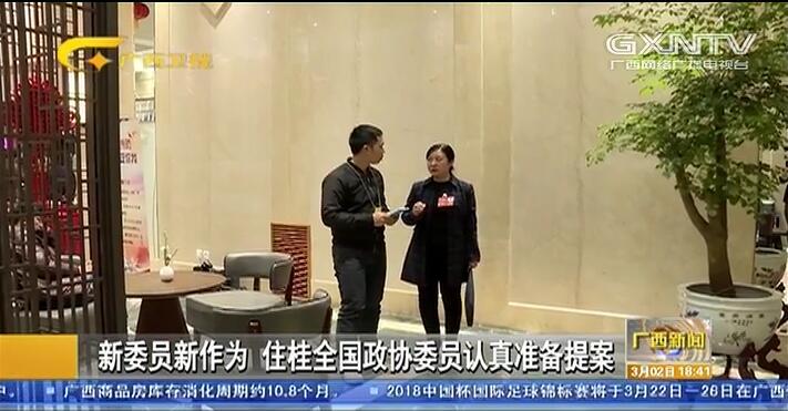 新委员新作为 住桂全国政协委员认真准备提案