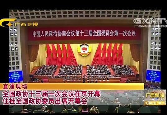 【直通现场】全国政协十三届一次会议在京开幕 住桂全国政协委员出席开幕会