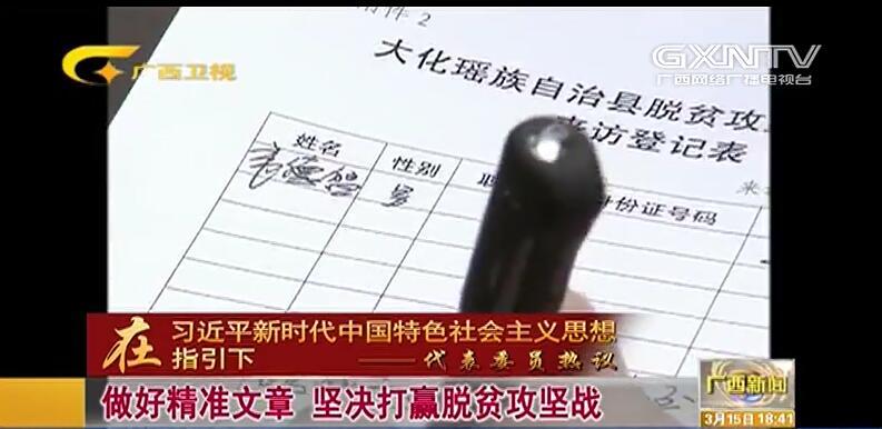【在习近平新时代中国特色社会主义思想指引下--代表委员热议】做好精准文章 坚决打赢脱贫攻坚战
