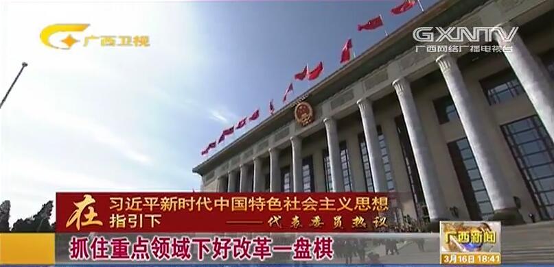 【在习近平新时代中国特色社会主义思想指引下——代表委员热议】抓住重点领域下好改革一盘棋