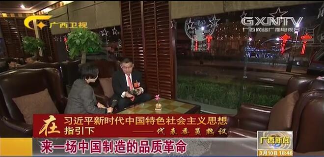 【在习近平新时代中国特色社会主义思想指引下——代表委员热议】来一场中国制造的品质革命