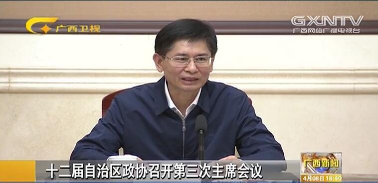 十二届自治区政协召开第三次主席会议