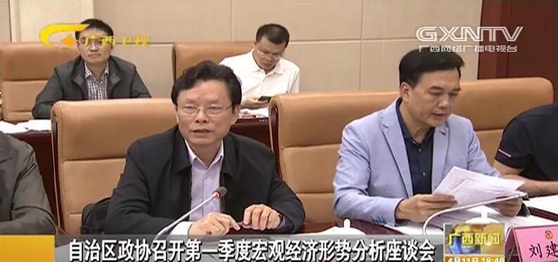 自治区政协召开第一季度宏观经济形势分析座谈会