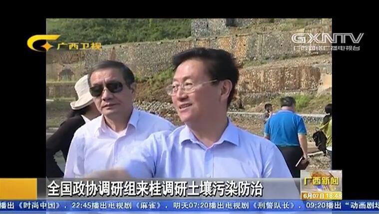 全国政协调研组来桂调研土壤污染防治