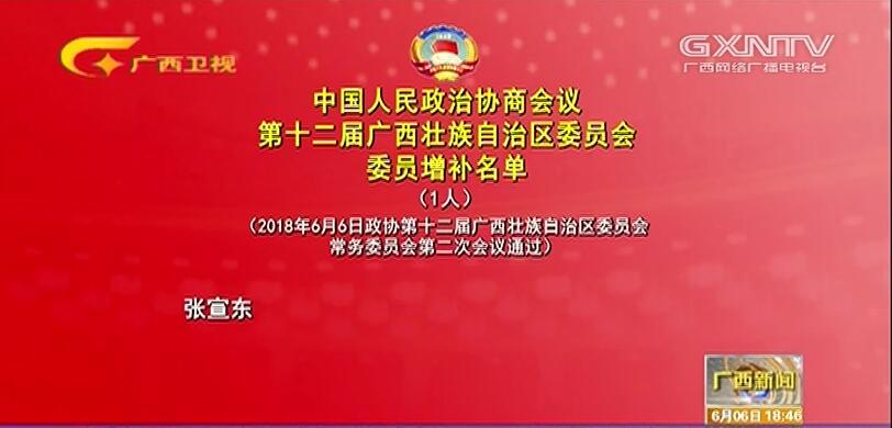 中国人民政治协商会议第十二届广西壮族自治区委员会委员增补名单