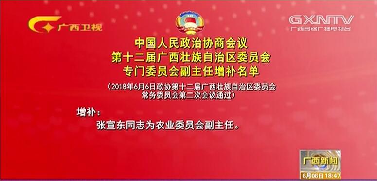 中国人民政治协商会议第十二届广西壮族自治区委员会专门委员会副主任增补名单