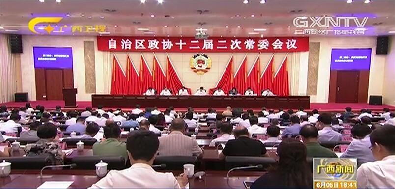 自治区政协十二届二次常委会议开幕