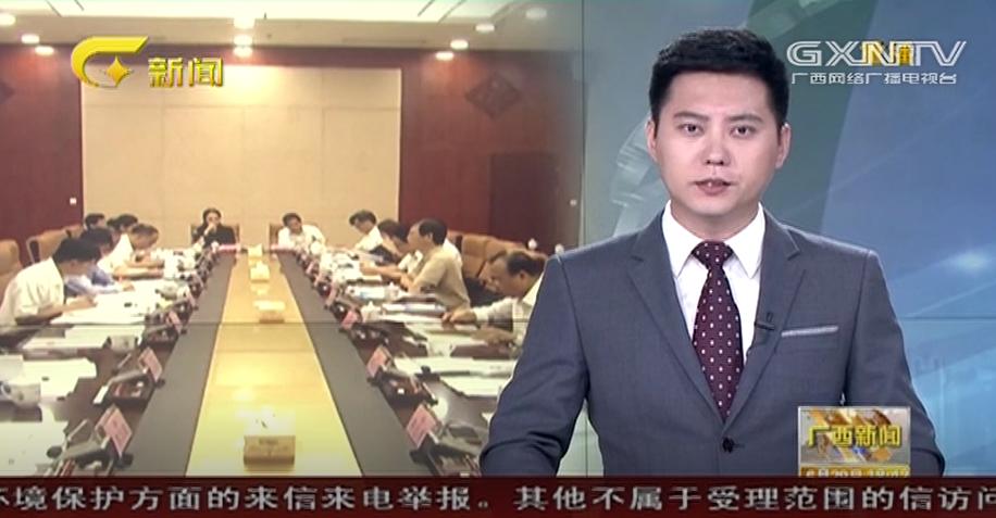 自治区政协召开上半年宏观经济形势分析座谈会