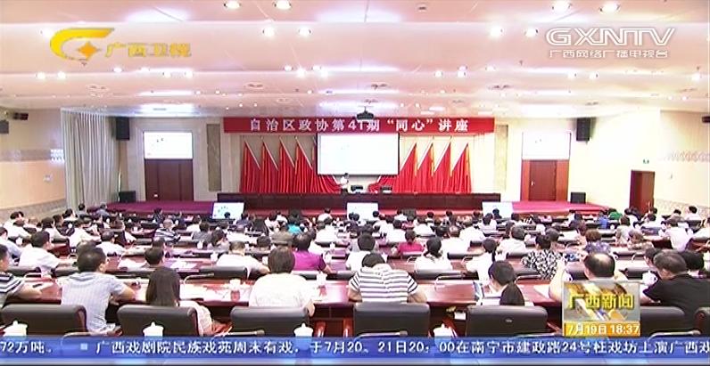"""自治区政协第41期""""同心""""讲座在南宁举行"""