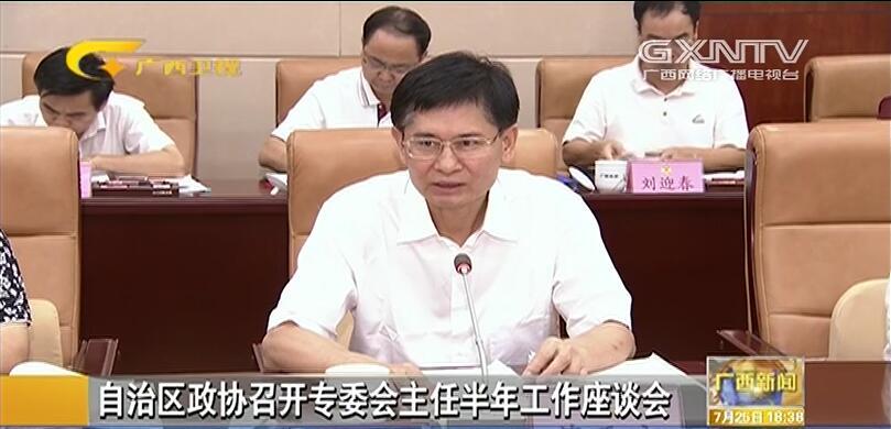 自治区政协召开专委会主任半年工作座谈会