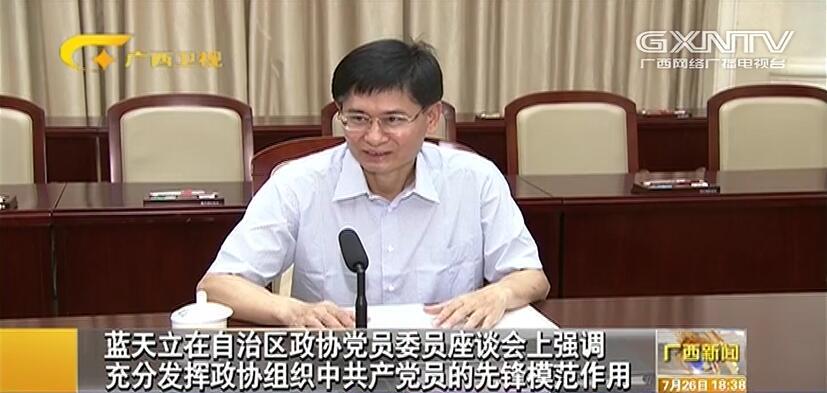 蓝天立在自治区政协党员委员座谈会上强调 充分发挥政协组织中共产党员的先锋模范作用