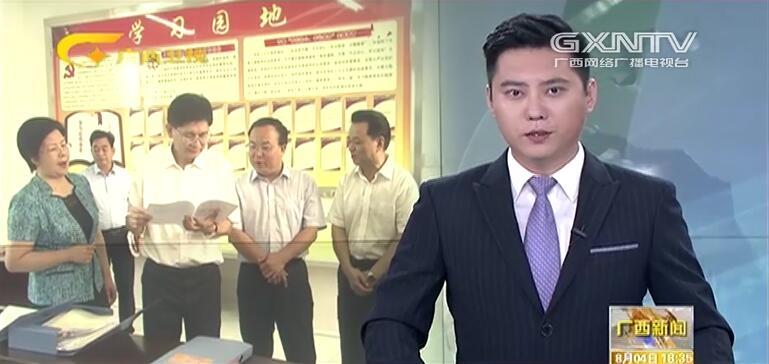 蓝天立到桂林河池调研政协系统党建工作时指出 以党建工作推进政协履职提质增效