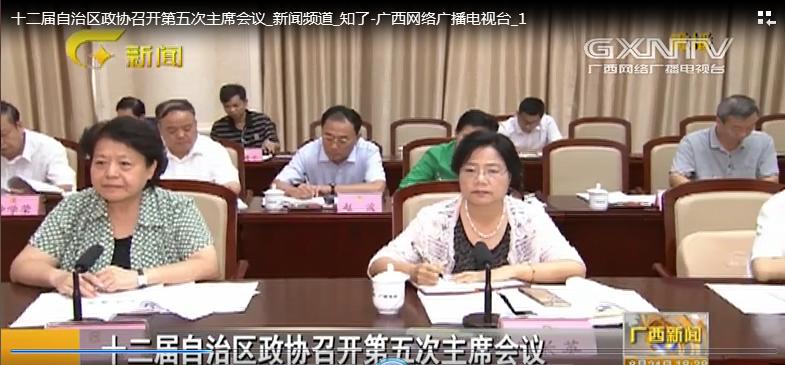 十二届自治区政协召开第五次主席会议